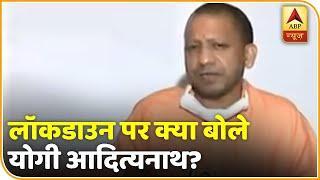 क्या Lockdown आगे बढ़ेगा? जानिए यूपी के CM Yogi ने क्या कहा है? ABP e Shikhar Sammelan