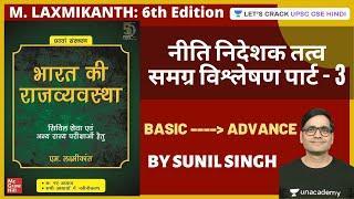 L21: Policy Directive Principles - 3   M. Laxmikanth: 6th Edition   UPSC CSE 2020   Sunil Singh