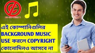 TOP COPYRIGHT BACKGROUND MUSIC  CHANNEL USE YOUR YOUTUBE VIDEOS।। UNIQUE INDIAN SPORTS