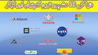 Top 10 Biggest Companies Logo With Their Hidden Messages | Top Companies In The World