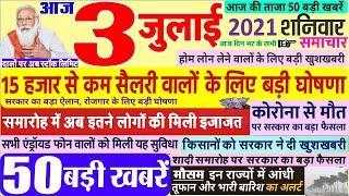 Today Breaking News ! आज 3 जुलाई 2021 के मुख्य समाचार बड़ी खबरें PM Modi, SBI, Loan, लॉकडाउन, DNA