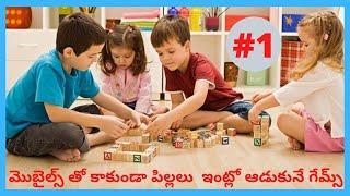 Top 15 games for kids | Telugu | Indoor Games