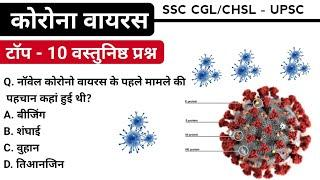 Corona Virus Top - 10 Questions In Hindi   Current Affairs 2020