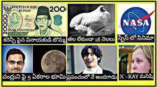 Top 10 Interesting Facts In Telugu || amazing facts|| Telugu facts || akhil jannapreddy|| real facts