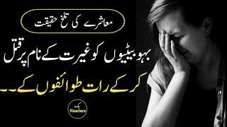 WordLess Quotes In Urdu|Quotes About Today Society|Reality Base Quotes in Urdu|Best Urdu Quotes