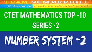 CTET MATHS TOP 10 SERIES-2//NUMBER SYSTEM : संख्या पद्धति//TEAM SUMMERHILL