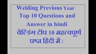 Welding Previous Year Top 10 Questions|welding important Questions|by  Welder Techno