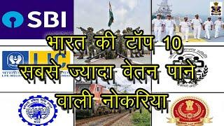 Top 10 Government Jobs In India  Highest Paying Government  Jobs In India  Wifi Report