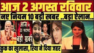 Nonstop News |आज 2 अगस्त 2020 की ताजा ख़बरें | News Headlines| 31 July 2020 PM Modi hindi news live