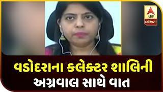 Talk With Shalini Agrawal Collector Of Vadodara On Coronavirus Critical Condition | ABP Asmita
