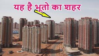 दुनिया के 10 विरान शहर | Top 10 Abandoned Cities of the World