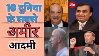 India ka sabse amir aadmi|word ke top 10 amir man|Richest people in India|duniya ke sabse amir aadmi