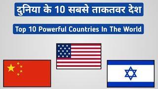 Top 10 Country   Top 10 Country In The World   Duniya Ka Sabse Taqatwar Desh   दुनिया के ताकतवर देश