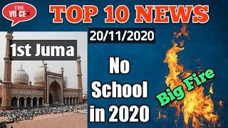 20th Nov Top10 | Bhiwandi | Bike Thief | No School | Big Fire | Notice to 29 Malls |