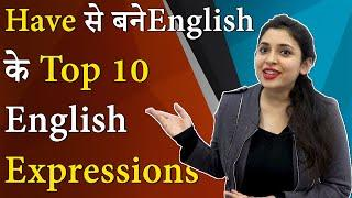 Have से बने English के Top 10 English expressions: English learning videos
