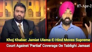 Tablighi Jamaat Episode: Jamiat Ulema-E-Hind Moves Supreme Court   News Nation