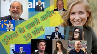 #world Richest people #Top 10 Richest people in the World 2020#duniya ke 10sabse amir log