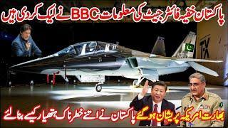 Pakistan AZM Fighter Jet | Top 10 Best Technologies | Khoji Point