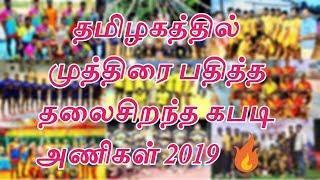 Top 10 Best Kabaddi Teams in TamilNadu 2019 | Top 10 Kabaddi Teams | TamilNadu Kabaddi Teams List HD
