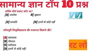 top gk gs question in hindi with answer || saurav study circle