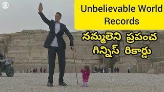 Top 10 Unbelievable world Records | Telugu Facts | Unknown facts | facts Telugu |latest Telugu facts
