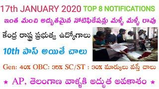 Today Government Jobs || 17th January Top 8 Notifications || Latest Government Jobs 2020