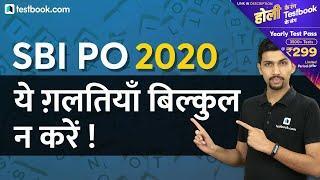 SBI PO 2020 Preparation Tips | Common Mistakes made by SBI PO Aspirants | Tricks by Aditya Sir