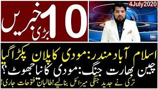 Top 10 with GNM | Evening | 4 July 2020 | Today's Top Latest Updates by Ghulam Nabi Madni |