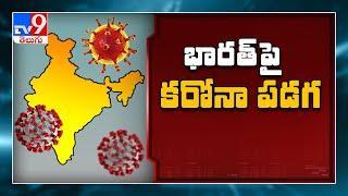 New cases of Coronavirus in AP, Telangana & India - TV9