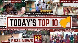 Today's Top 10! | Tripura Exclusive News Updates | PB24News | 05.08.2020