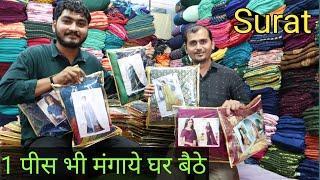 Surat Saree Factory | Saree Manufacturer Surat |Cheapest Saree in Surat