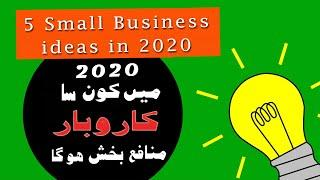 Top 5 business ideas in 2020, best part time business ideas for 2020 , low investment business ideas