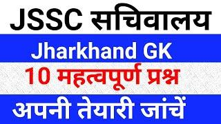 JSSC CGL 2019//Jharkhand Gk Top 10 Question answer//Jharkhand Gk Previous year question//