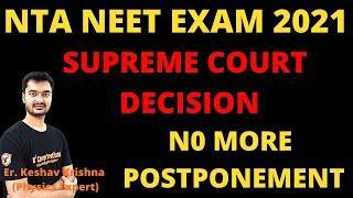 NEET 2021   SUPREME COURT HEARING FINAL STATEMENT   SUPREME COURT  ने क्या कहा ? #crackneet #kksir