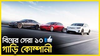 বিশ্বের সেরা 10 গাড়ি নির্মাতা প্রতিষ্ঠান !! Top 10 Car Manufacturing Company 2021 |