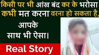 Never Trust anyone Blindly | Love & Relationship Tips | Real Story