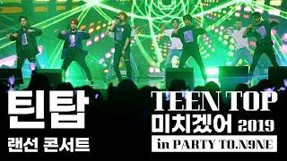 TEEN TOP 10 - 랜선 콘서트 TEEN TOP PARTY To.You #미치겠어 (feat. Bonus 1년 전 in 2019 TEEN TOP PARTY TO.N9NE)