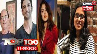 TOP 100 | Bulandshahr Latest News | Sushant Singh Rajput Case | Coronavirus Update