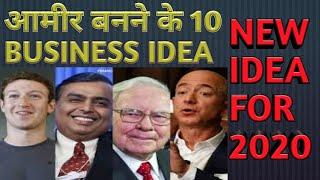TOP 10 BUSINESS IDEA || BUSINESS for Be Rich || Best Business || motivation for business