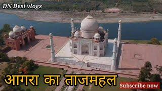 आगरा का ताजमहल | tourism place in aagra | tourist place in India | best place in India