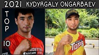 TOP 10 Kydyrgaly Ongarbaev 2021 RIGHT HAND Kazakhstan ARMWRESTLING HIGHLIGHTS