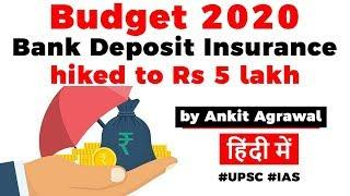 Budget 2020 Bank Deposit Insurance hiked to Rs 5 lakh, How it will benefit consumers & small banks?