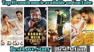 Top 10 Sauth movie available on YouTube |Best Love story ||best romanc movie || Best action movie ||