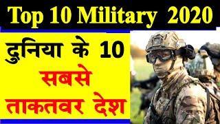 दुनिया के 10 सबसे शक्तिशाली देश Worlds Top 10 Military Powers ! top 10 most powerful countries 2020