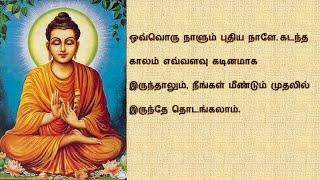 Buddha Motivation quotes in Tamil | Episode-10 | Motivation quotes in Tamil | Thanga Siragugal