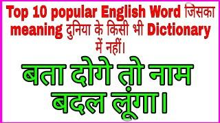 Top 10 English words meaning । Unique word meaning। Hindi Help Master