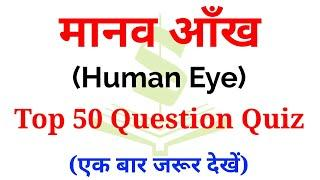 Human eye Top 50  important question | मानव नेत्र 50 महत्वपूर्ण सवाल | quiz By - study with sneha