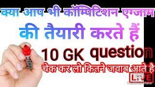 GK TOP 10 QUESTIONS