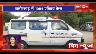 Chhattisgarh में Corona के 1084 Active Case | Big News | Top News Today | Non Stop Latest News