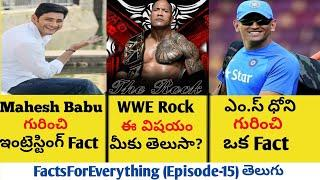 Top 10 Interesting and Inspiring Facts in Telugu| Unbelievable Facts| Telugu Facts Episode-15